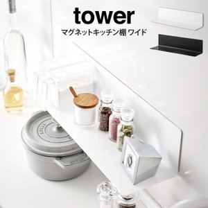 tower タワー マグネットキッチン棚 ワイド|eclity