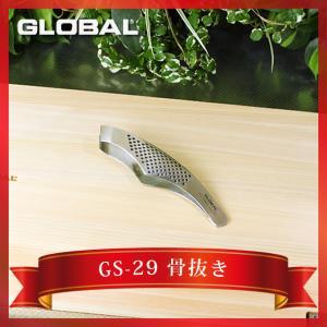 ■商品名 GLOBAL骨抜き グローバル 吉田金属工業 YOSHIKIN 品番:GS-29  ■ポイ...