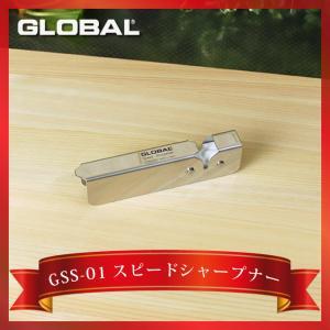 GLOBAL スピードシャープナー 包丁研ぎ器 グローバル 吉田金属工業 YOSHIKIN GSS-01