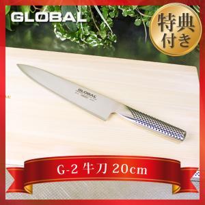 牛刀:20cm GLOBAL グローバル 包丁 オマケ付き