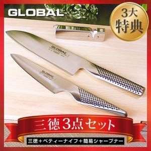 ■商品名 GLOBAL包丁 三徳3点セット グローバル 吉田金属工業 YOSHIKIN 品番:GST...