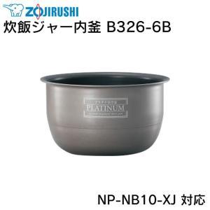 炊飯ジャー内釜 B326-6B NP-NB10-XJ 対応/...