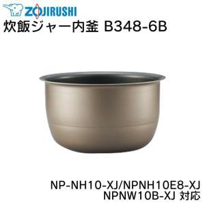 炊飯ジャー内釜 B348-6B NP-NH10-XJ NPN...