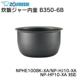 炊飯ジャー内釜 B350-6B NPHE100BK-XA NP-HJ10-XA NP-HP10-XA 対応/ 象印 ZOJIRUSHI 炊飯ジャー 炊飯器 内がま 内鍋
