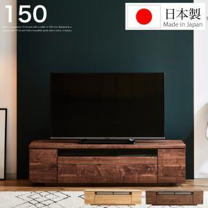 テレビ台 150 ローボード 日本製 完成品 引き出し付き ウォルナット ナチュラル ecmeubles
