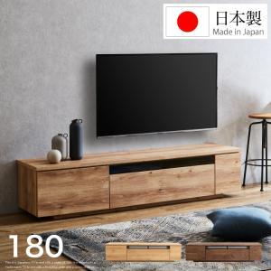 テレビ台 180 ローボード 日本製 完成品 引き出し付き ウォルナット ナチュラル