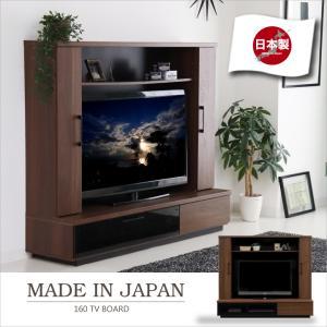 テレビ台 160 ハイタイプ テレビボード 壁面家具 リビング壁面収納 木目調 大川家具 日本製 アウトレット ecmeubles