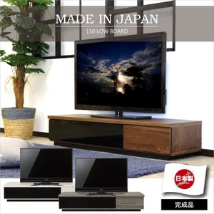 テレビ台 150 ローボード 日本製 完成品 引き出し付き アウトレット ecmeubles