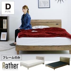 ベッド ダブル フレームのみ ダブルベッド レトロ 古木調 流木調 ベッドフレーム コンセント付き ...