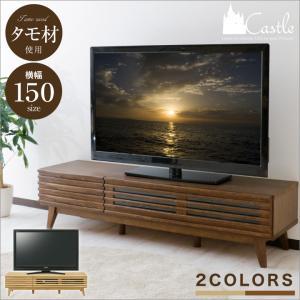 テレビ台 テレビボード TV台 TVボード 150 脚付 タモ材 木製 北欧 モダン ecmeubles