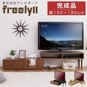 テレビ台 ローボード 100 テレビボード 180 コーナータイプ 完成品 伸縮 三角コーナー 北欧 おしゃれ 木製 安い ecmeubles