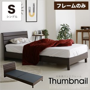 ベッド シングル フレームのみ シングルベッド 宮棚 コンセント付き 安い 木製