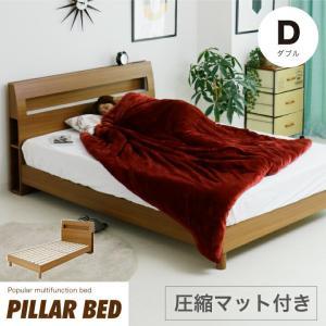 ベッド ダブル 圧縮マットレス付き ダブルベッド 棚 コンセント ライト付 北欧 モダン 木製