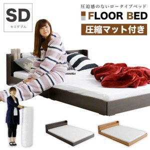 ローベッド ベッド セミダブル 圧縮マットレス付き コンセント付き 宮付き 木製 フロアベッド