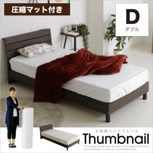 ベッド ダブル 圧縮マットレス付き ダブルベッド 宮棚 コンセント付き 安い 木製