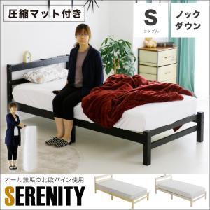 オール天然パイン無垢材を使用したノックダウン式カントリー調シングルベッドです 小物が置けるちょい宮棚...