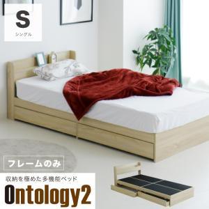 ベッド シングル シングルベッド フレームのみ 収納 引き出し 床板下収納 宮付 コンセント付き 木...