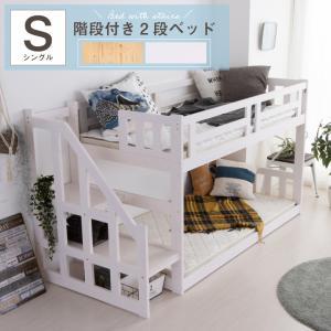 二段ベッド 階段 2段ベッド 階段 左右対応 大人 子供 シングル 木製 パイン 天然木