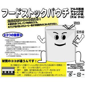 フードストックパウチ(アルミの蒸くん)大小2枚入り|eco-db-shop-by-ss