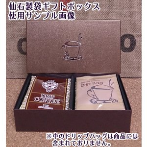 ドリップバッグ用ギフトボックス|eco-db-shop-by-ss