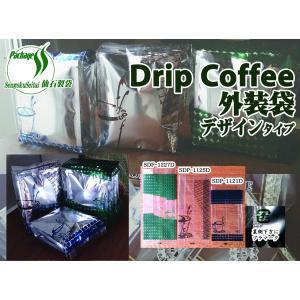 [デザインタイプ]ドリップバッグ用外装袋SDP1227D(7〜10枚用):100枚|eco-db-shop-by-ss