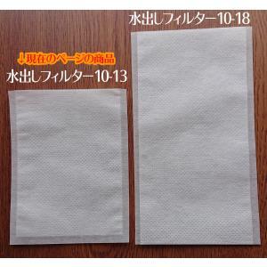 水出しフィルター【10-13】:100枚|eco-db-shop-by-ss