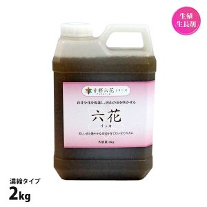 肥料 六花 リッカ 2kg ボトル ※濃縮タイプ|eco-guerrilla
