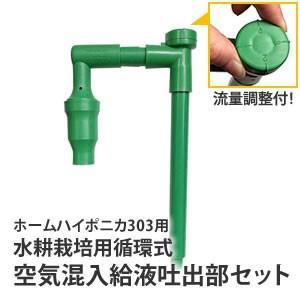 水耕栽培用循環式空気混入給液吐出部セット(ホームハイポニカ303用)