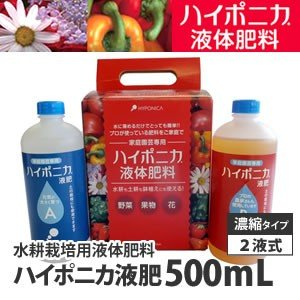 ハイポニカ液体肥料 内容量/A・B液各500mL 付属品/計量スポイト 作成可能液肥量/250リット...
