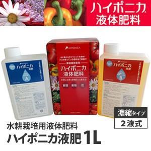 ハイポニカ液体肥料 内容量/A・B液各1L 付属品/計量スポイト 作成可能液肥量/500リットル分 ...