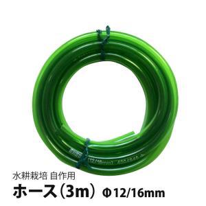 水耕栽培装置自作用ホース(3m)