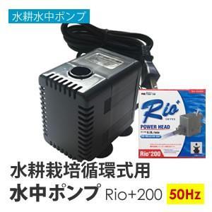 水中ポンプ・水耕栽培循環式用Rio+200(50Hz)