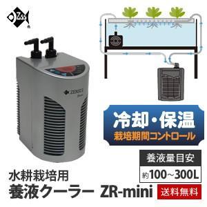水耕栽培 用 養液クーラー ZR-mini ヒーター設置可