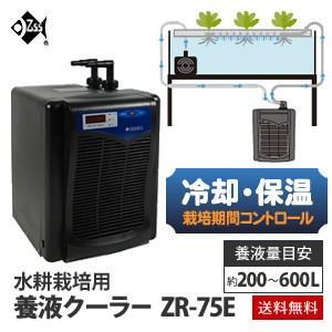 水耕栽培 用 養液クーラー ZR-75E ヒーター設置可|eco-guerrilla