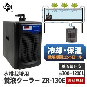 水耕栽培 用 養液クーラー ZR-130E ヒーター設置可 eco-guerrilla
