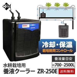 水耕栽培 用 養液クーラー ZR-250 ヒーター設置可|eco-guerrilla