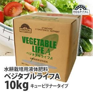 水耕栽培用 液体肥料 VGETABLE LIFE A ベジタブルライフA 大塚ブランド 大容量 10kg (約10L分)|eco-guerrilla