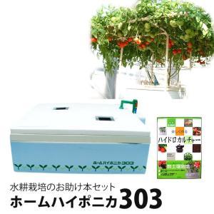 お得!プチ自給自足セット・ホームハイポニカ303(水耕栽培)