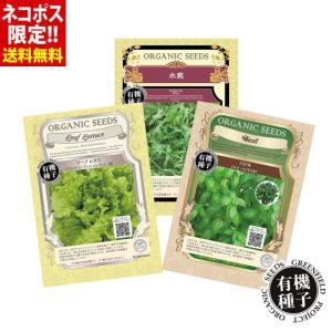 ◆メール便限定◆ 有機種子(EU認証) 育てやすい種 3袋セット(リーフレタス・水菜・バジル)  関...