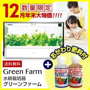 12月限定セット特価!水耕栽培器 Green Farm(グリーンファーム)グレードアップセット・エコゲリラ液肥100nL付