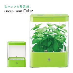 水耕栽培器 Green Farm Cube グリーンファームキューブ (グリーン) ユーイング