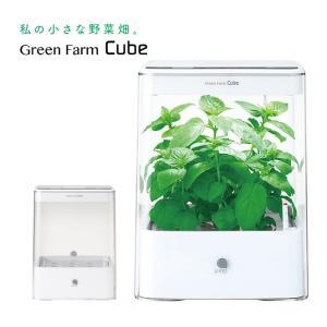 水耕栽培器 Green Farm Cube グリーンファームキューブ (ホワイト) ユーイング