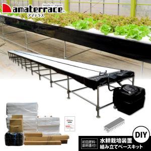 水耕栽培装置 DIY組み立てベースキット アマテラス 直送|eco-guerrilla
