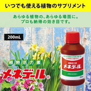 植物活力素 メネデール 200mLの商品画像