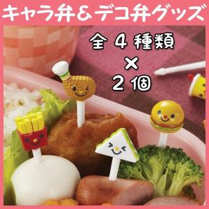 キャラ弁グッズ お弁当ピック ハンバーガーセット ポイント消化 eco-kitchen