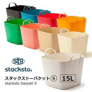 stacksto baquet S スタックストー バケット ランドリーバスケット おしゃれ おもちゃ箱 洗濯かご 収納 ボックス 北欧 バケット 収納 インテリア|eco-kitchen