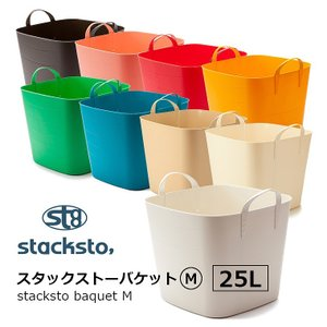収納 バスケット stacksto baquet M スタックストーバケットランドリーバスケット おしゃれ おもちゃ箱 洗濯かご 収納 ボックス 北欧 バケット 収納 インテリア|eco-kitchen