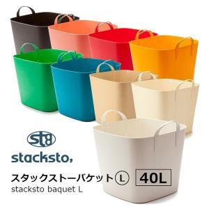 収納 ボックス stacksto baquet L スタックストーバケットL  ランドリーバスケット おしゃれ おもちゃ箱 洗濯かご 収納 ボックス 北欧 バケット 収納|eco-kitchen