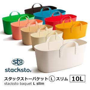 収納 バスケット stacksto baquet L slim ブラウン スタックストーバケットL スリム ランドリーバスケット おしゃれ おもちゃ箱 洗濯かご 収納 ボックス 北欧|eco-kitchen