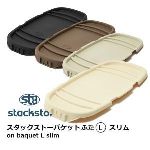 on baquet L slim グレイ スタックストーバスケット蓋L スリム 収納 インテイア|eco-kitchen
